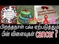 Birthday cake is poison   ஏற்படுத்தும் பின் விளைவுகள்   Cancer?