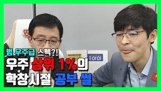 소름돋는 서울과학고 천재들 이야기 ★ 공신 강성태