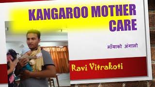 Kangaroo mother care (KMC) मायाको अंगालो