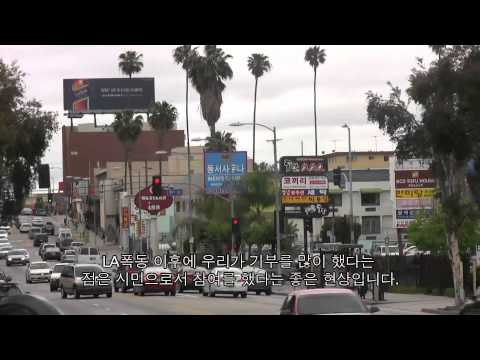 Koreatown, 20 years after the LA Riots