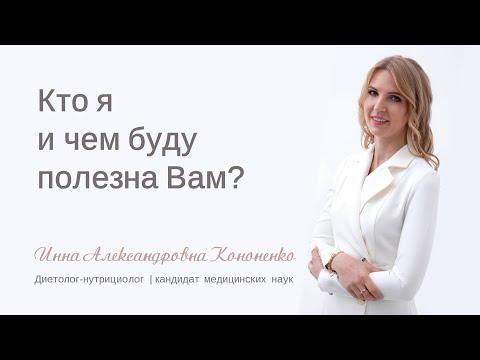 Инна Александровна Кононенко. Диетолог, нутрициолог, кандидат медицинских наук, Санкт-Петербург