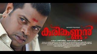 Karinkannan | Official Trailer | Pashanam Shaji (Saju Navodaya) | Pappan Narippatta