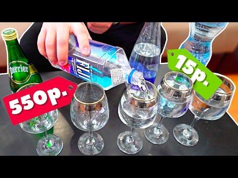 В чём отличие дорогой и дешевой воды? FIJI, VOSS, VITTEL, EVIAN