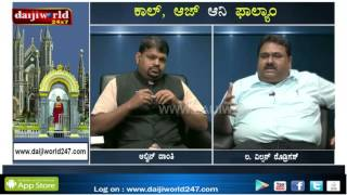 kaal aaz ani faalyam with ln wilson rodrigues episode 43 daijiworld television