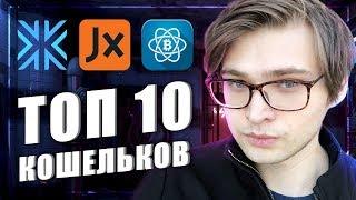 ТОП-10 КРИПТОВАЛЮТНЫХ КОШЕЛЬКОВ