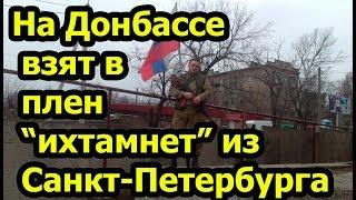 На Донбассе взят в плен российский наемник из Санкт Петербурга