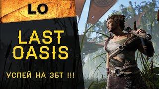 Last Oasis: Обзор онлайн-игры