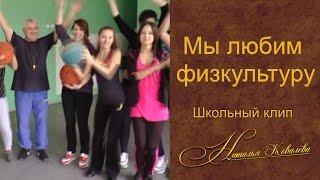 """Клип """"Урок физкультуры"""" для торжественной части выпускного. Сценарий, постановка Наталии Ковалёвой."""