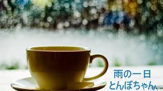 「雨の一日」 作詞: 山本達夫, 作曲: 市川善光 「別れた方がいいね」突...