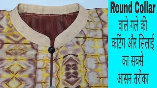 Round collar neck cutting and stitching/ gol collar ki cutting-154-YouTube