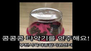 [부천시육아종합지원센터] 집콕 놀이세트 - 콩콩콩 타악…