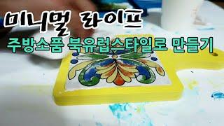 미니멀 라이프/북유럽 스타일 주방소품만들기/셀프인테리어…