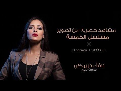 Safae Hbirkou - Al Khamsa (L'GHOULA) - (صفاء حبيركو - مشاهد حصرية من تصوير مسلسل الخمسة (أرشيف