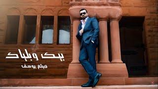 هيثم يوسف - بيك وبلياك 2020 @ Haitham Yousif - Bik o Blyak