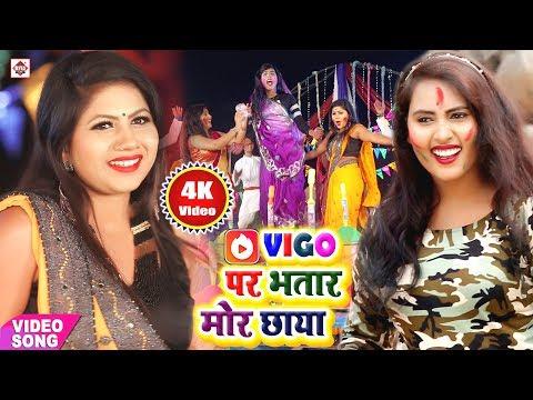 Birju Brand का 2019 Holi Video Hong    Vigo Par Bhatar Mor Chhaya    Saya Pahir Ke Hilaya    HoliNew