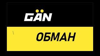 GAN - чистейший обман