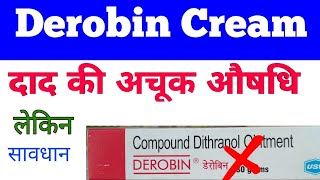 Derobin Cream Benefits & Side Effects, पुराने से पुराने दाद की रामबाण औषधि | Online Tech
