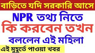 NPR  latest updates,nnrc/NPR/caa,NPR documents required,bpr bill,NPR in West Bengal,NPR news Indian