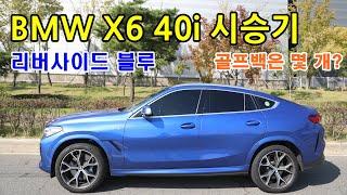 BMW X6 40i m Sport 시승기 : 리버사이드…
