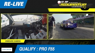QUALIFY DAY2 | PRO F55 BY MICKEY THOMPSON | 18-FEB-17 (2016)