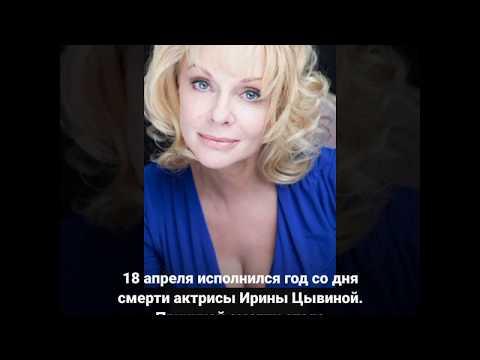 Вдова Евстигнеева Ирина Цывина .  Год без актрисы.  Версии  друзей о причинах её внезапного ухода.