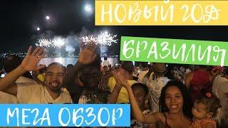НАШ НОВЫЙ ГОД В БРАЗИЛИИ И САЛЮТ НА ПЛЯЖЕ В РИО ДЕ ЖАНЕЙРО. Бонус Блог