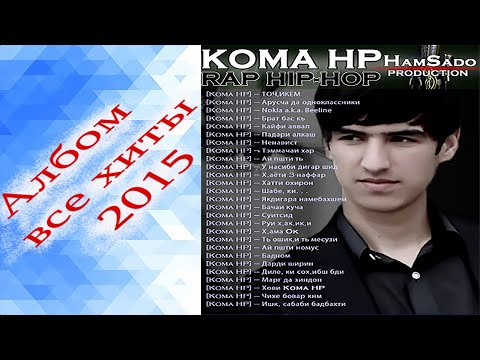 Хама трекои соли 2015 / [Koma HP]  - Албом 2015