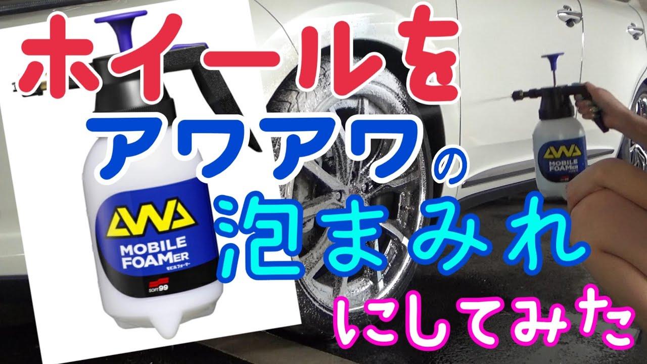 【ホイール洗車】初めての泡発生器でタイヤとホイールをアワアワにして楽しく洗車をしてみました💕モコモコでとてもいい香り☺