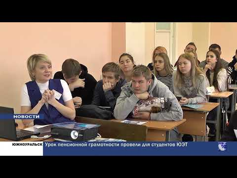 Южноуральск. Городские новости за 15 ноября 2019г.