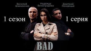 """Короткометражный сериал  """"BAD"""" 1 сезон 1 серия"""