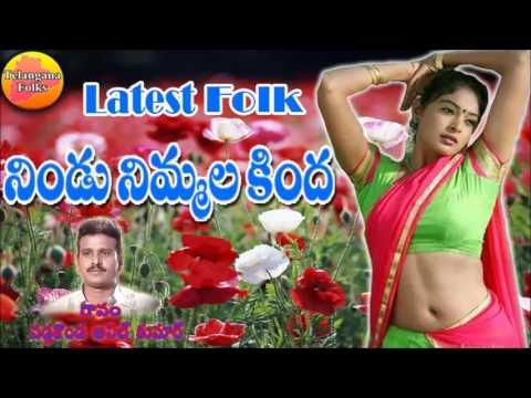 Nindu Nimmalla Kinda   Latest Telangana Folk Songs   Latest Folk Songs 2016   Janapada Songs