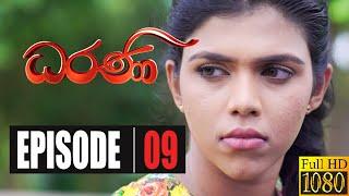 Dharani | Episode 09 24th September 2020 Thumbnail
