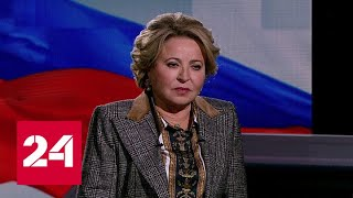 Матвиенко: Россия обратится к странам, которые мешали выборам - Россия 24