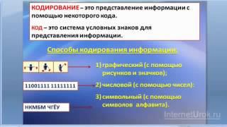 Кодирование информации  Двоичное кодирование  Единицы измерения информации