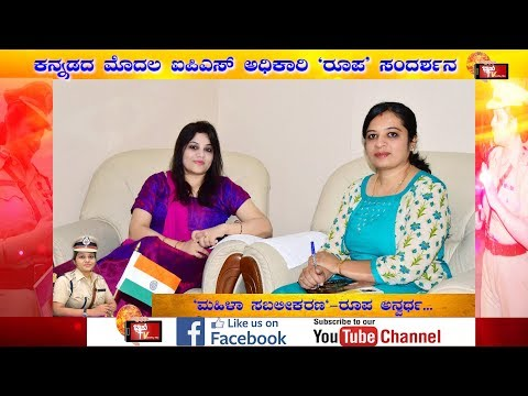 EXCLUSIVE INTERVIEW  WITH D.ROOPA MOUDGIL -  IPS