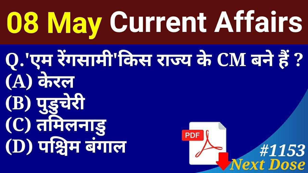 Next Dose 1153 | 8 May 2021 Current Affairs | Daily Current Affairs | Current Affairs In Hindi