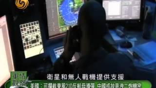 军情观察室2012-08-15 B:日媒曝光日本自卫队钓鱼岛作战计划