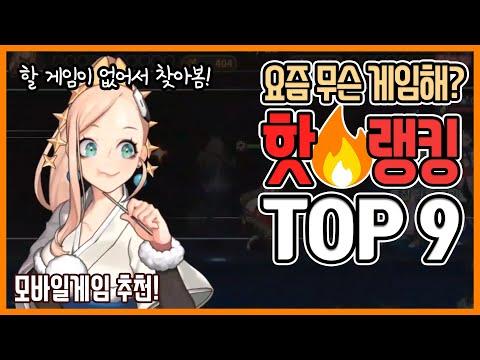 알아두면 좋은 요즘 핫한 게임 Top9 (10/8기준, 모바일 게임 추천)
