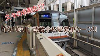【東京メトロ】久々の8両化!? 10105F 武蔵小杉駅発車シーン!!
