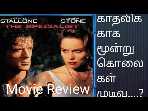 The Specialist 1994 Movie Review Sylvester Stallone S