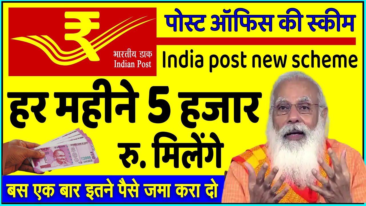 Post Office की इस स्कीम से हर महीने 5 हजार तक पाने का मौका, ऐसे खुलायें खाता PM Modi news