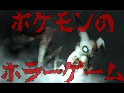 【ホラーゲーム】ホラー版ポケモン『pokemon Slender』リベンジ実況プレイ【スレンダーマン】 Youtube