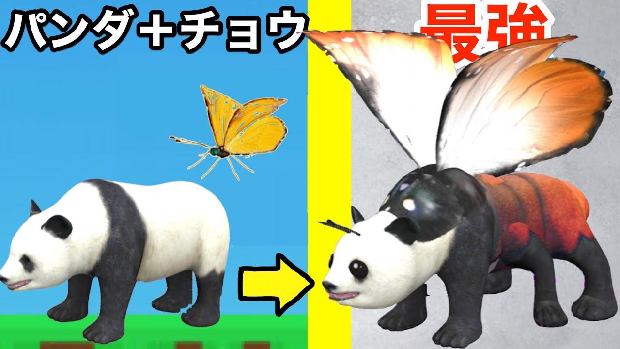 パンダにチョウチョのDNAを混ぜてバケモンを作るゲームがやばい【 Idle Animal Evolution 】