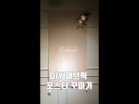 #Lesson 실크플라워로 패브릭 포스터 꾸미기 - Fabric Post Decoration by Silk