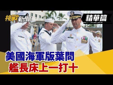 【挑戰精華】美國海軍版葉問 艦長床上一打十