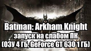 видео Batman Arkham Knight Оптимизация Для Слабых Пк