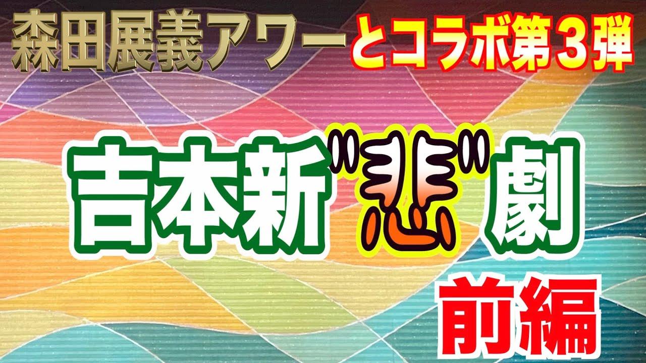 【吉本新悲劇】〜恩はアシで返す〜(前編)