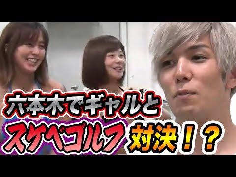 【エロ】夏だ!水着だ!男女混合! 深夜のゴルフ対決!!