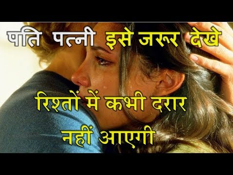 पत पत न सम बन ध Husband And Wife Heart Touching