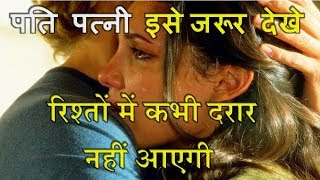 पति पत्नी सम्बन्ध | husband and wife heart touching love story | Heart Touching  Sad love Story